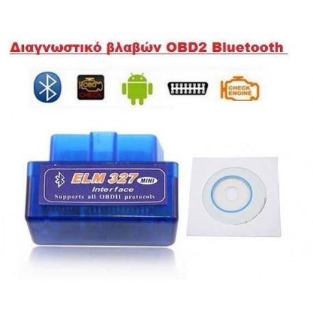 Διαγνωστικο Super Mini OBD2 OBDII ELM327