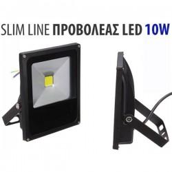Slim Προβολέας LED 10W - Αδιάβροχος IP65 Υψηλής Απόδοσης - 80% οικονομία