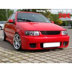 Μάσκα VW Polo 6N 94-99