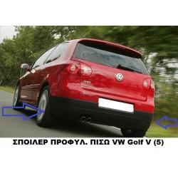VW Golf V (5) GTI Σποιλερ πίσω προφυλ.