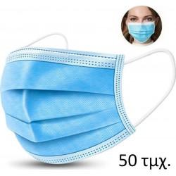 Μάσκες Χειρουργικές 3/στρώσεις 1 χρήσης Σετ/50 τεμάχια | EN 149:2001+A1:2009