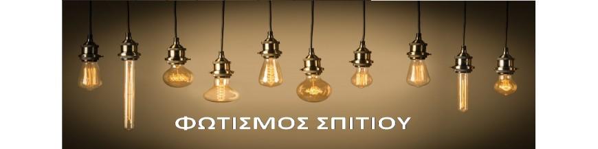 Φωτισμός Σπιτιού